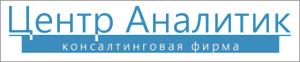 "Консалтинговая фирма ""Центр аналитик"""